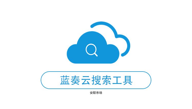 蓝奏云搜索工具