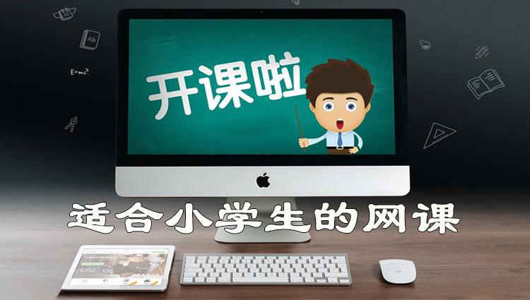 小学生的网课app