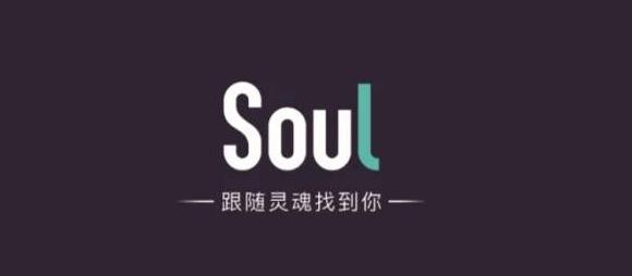 soul同类型软件
