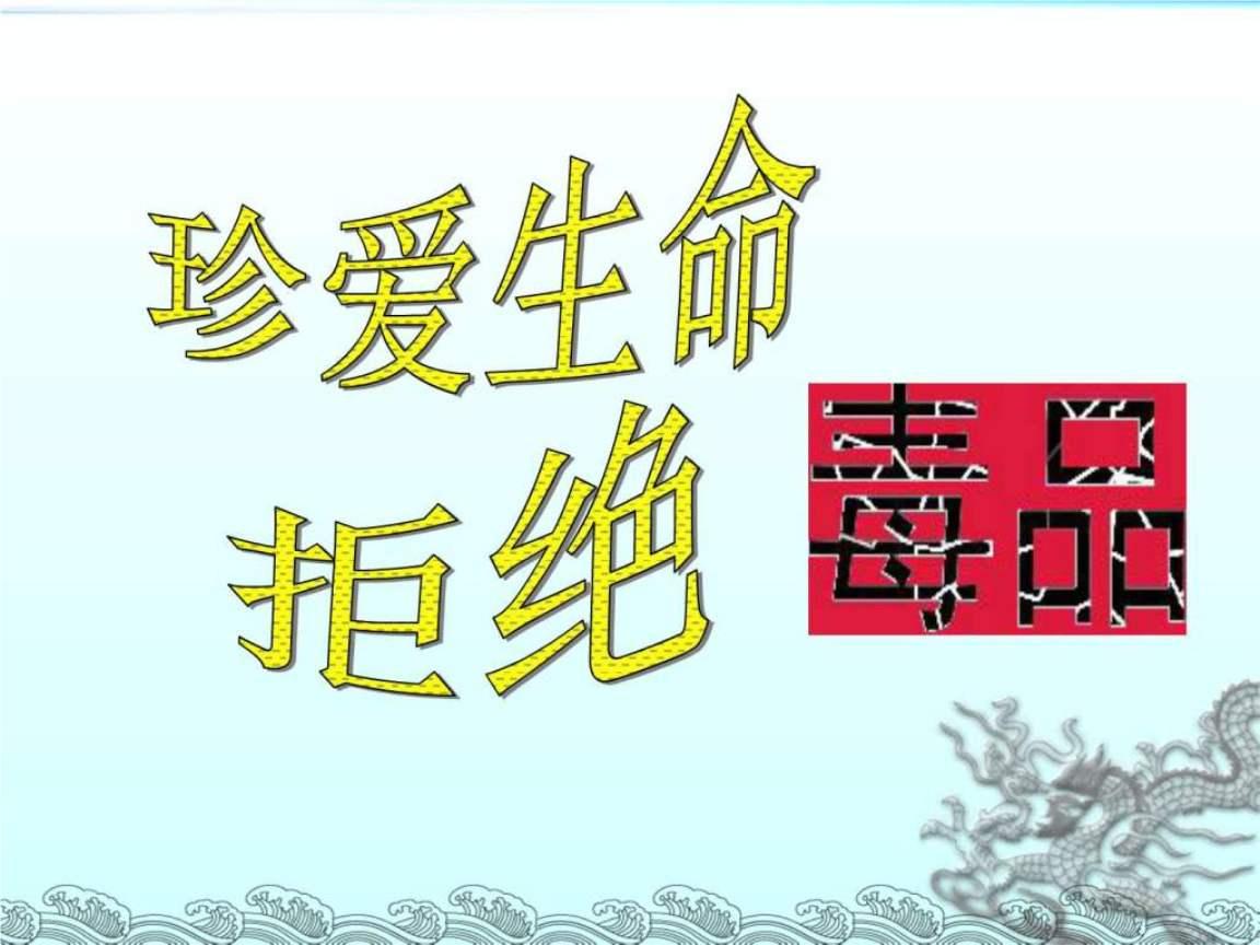 宁夏禁毒教育平台登录
