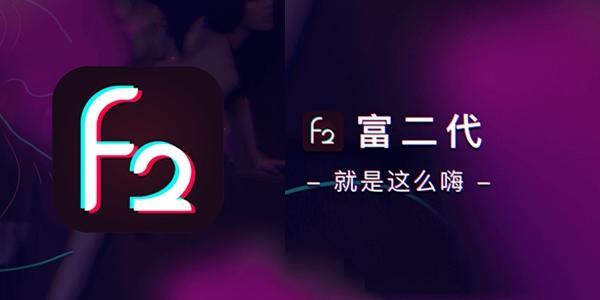 f2富二代视频app版本下载