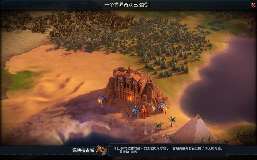 文明6中文版