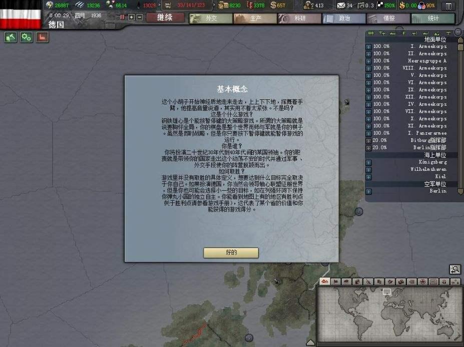 钢铁雄心3荣光时刻-策略战棋