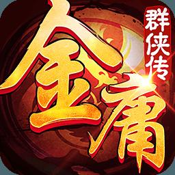 金庸群侠传3属性修改器 v6.0 绿色版