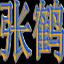 张鹤创世兵魂辅助 v2.6 最新免费版