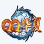 qq华夏正版逆风破解版 v2016.10.24 绿色免费版