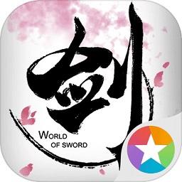 剑侠世界自动主线辅助工具 v1.2.0 免费版