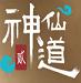 神仙道2顽童辅助 V1.0.0 免费版