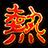 热血三国3抓将辅助 v1.0 免费版