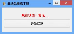腾讯游戏满熙非法免重启工具软件 v1.0.0.2 绿色最新版