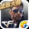 cf清风透视游戏助手辅助 v2.4 最新免费版