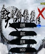 金庸群侠传X绅士版-角色扮演