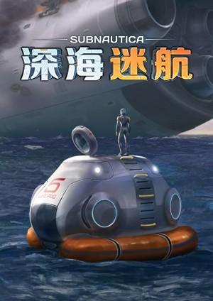 深海迷航美丽水世界-角色扮演