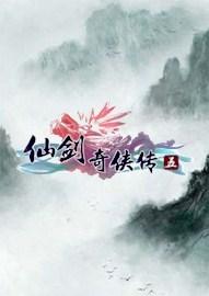仙剑奇侠传5-单机游戏下载