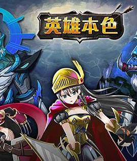 《英雄本色 Hero》中文版百度云迅雷下载