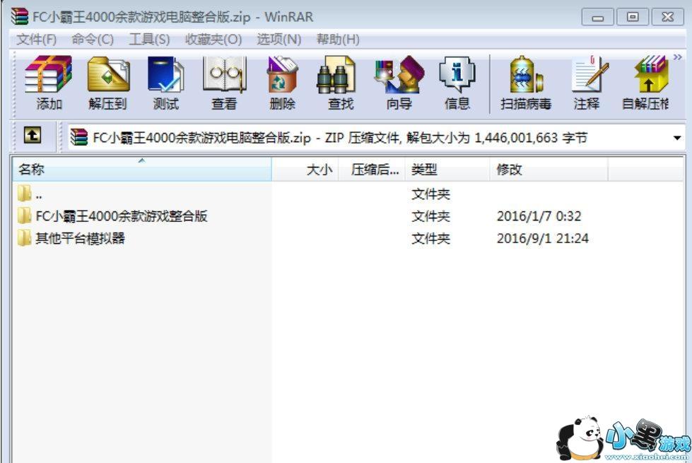 FC小霸王4000余款游戏整合版