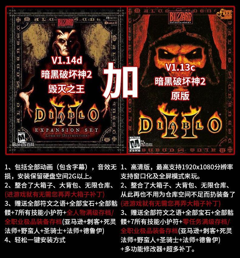 暗黑破坏神2毁灭之王中文1.14d+1.13c终极版百度云迅雷下载