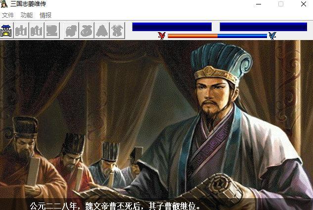 三国志姜维传中文版百度云迅雷下载
