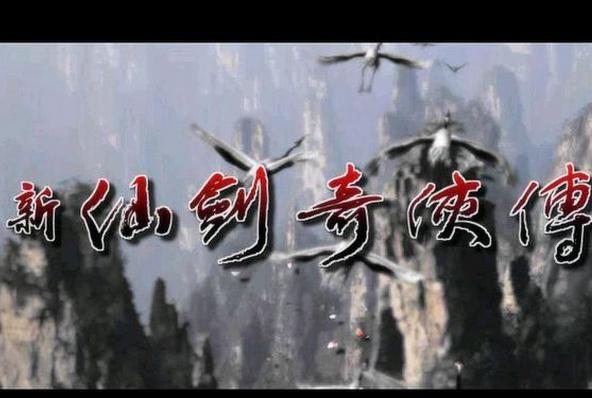 《新仙剑奇侠传完美平衡版》百度云迅雷下载
