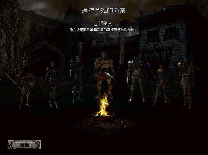 《暗黑破坏神2 Diablo II》中文版完美收藏白金版百度云迅雷下载