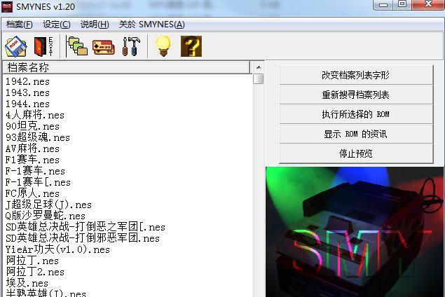【PC】小霸王smynes v1.20模拟器708款游戏