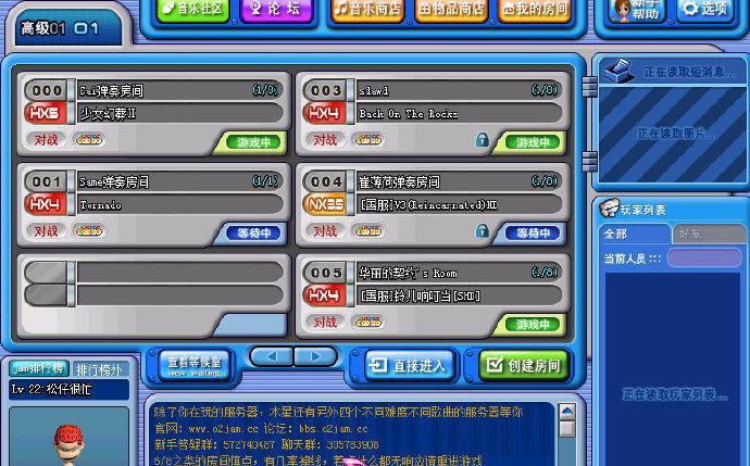 【PC】木星劲乐团灵魂客户端v5.1百度云迅雷下载