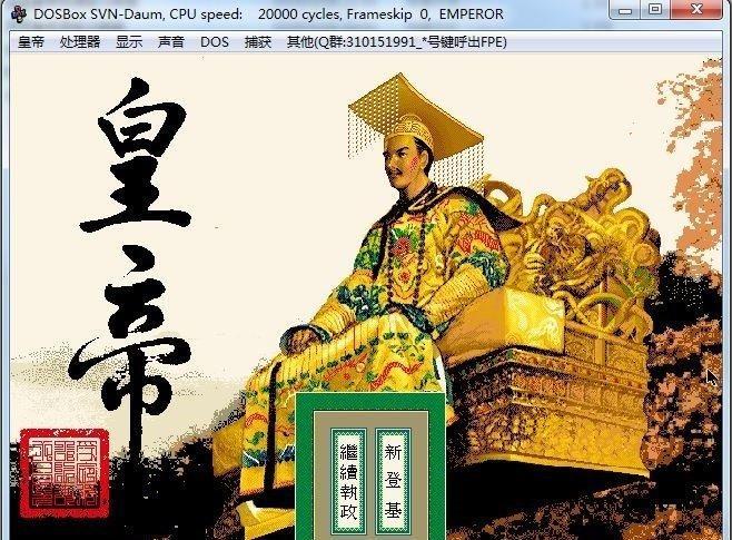 DOS游戏《皇帝》百度云下载