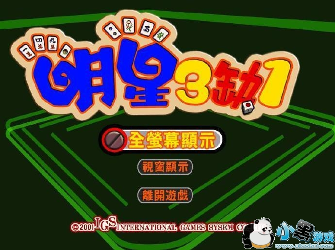 【PC】明星三缺一2001百度云迅雷下载
