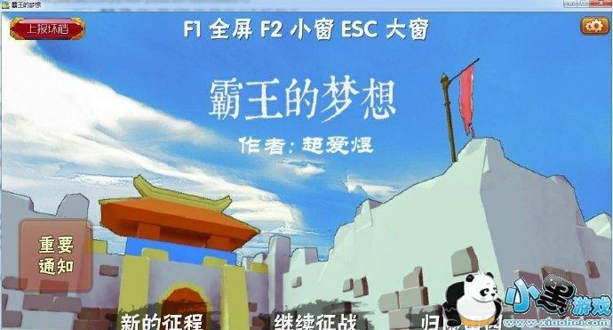 【PC】三国志:霸王的梦想百度云迅雷下载