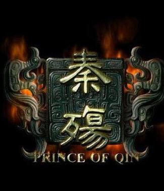 【PC】秦殇附前传