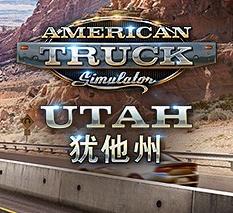 《美国卡车模拟 American Truck Simulator》中文版百度云迅雷下载集成Utah DLC