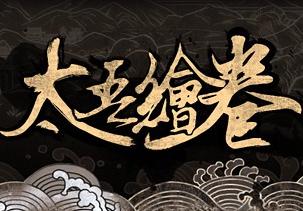 《太吾绘卷 The Scroll Of Taiwu》中文版百度云迅雷下载0.2.6.8