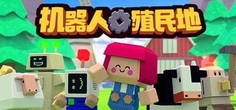 《机器人殖民地 Autonauts》中文版百度云迅雷下载