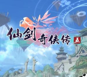 仙剑奇侠传5官方正版