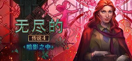 《无尽的传说4:暗影之中 Endless Fables 4: Shadow Within》中文版百度云迅雷下载