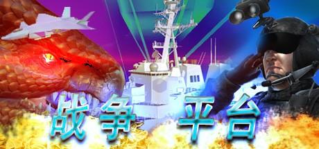 《战争平台 2.0 War Platform》中文版百度云迅雷下载