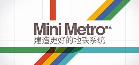 《迷你都市 Mini Metro》中文版百度云迅雷下载