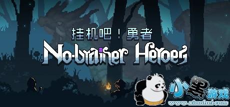 《No-brainer Heroes 挂机吧!勇者》中文版百度云迅雷下载0.95