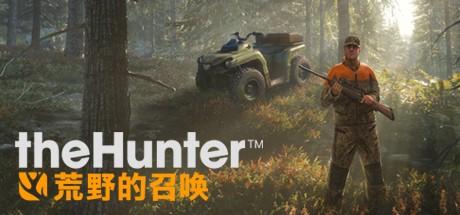 《猎人:荒野的呼唤/猎人:野性的呼唤 theHunter: Call of the Wild》中文版百度云迅雷下载2019版+升级档Build1725911