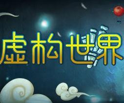 《虚构世界 Figment》中文版百度云迅雷下载v1.2.3