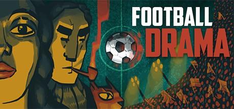足球戏剧 Football Drama中文版