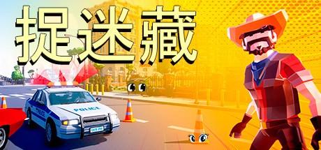 捉迷藏 Peekaboo中文版