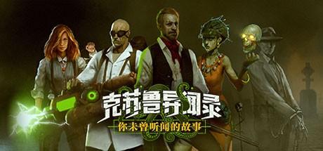 克苏鲁异闻录中文版