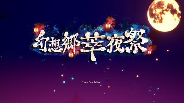幻想乡萃夜祭 Gensokyo Night Festival中文版
