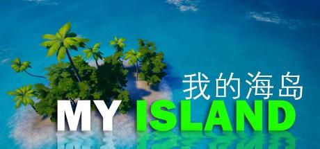 我的海岛 My Island中文版