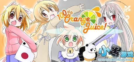 《100%鲜橙汁 100% Orange Juice》中文版百度云迅雷下载v2.4整合22DLC