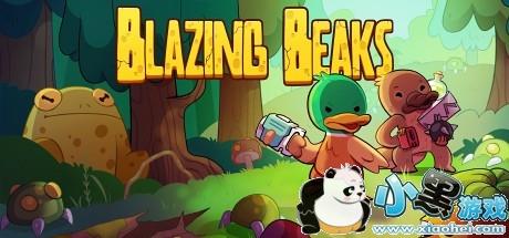 《炽热的喙 Blazing Beaks》中文汉化版百度云迅雷下载1.0