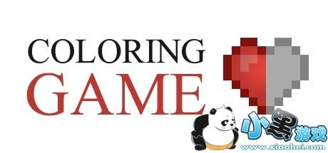 《涂色游戏 Coloring Game》中文版百度云迅雷下载