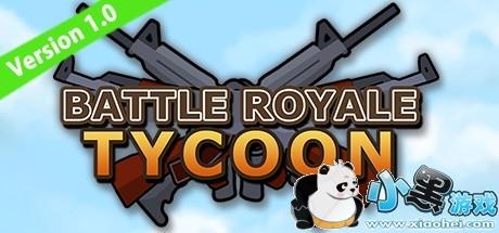 《大逃杀大亨 Battle Royale Tycoon》中文版正式版百度云迅雷下载