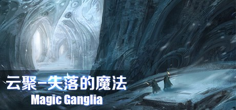 云聚:失落的魔法 Magic Ganglia中文版